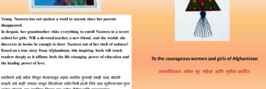 NASREEN'S SECRET SCHOOL - MARATHI